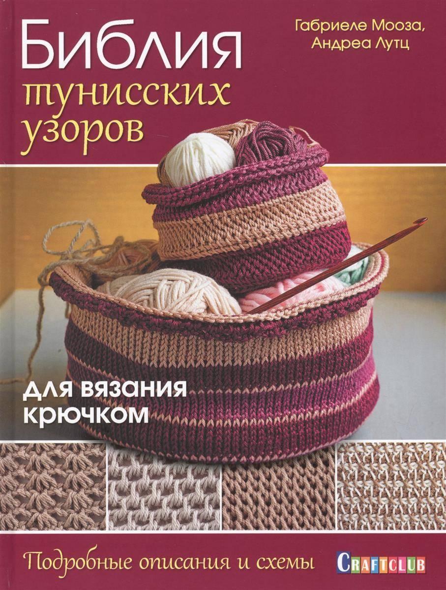 Книга библия вязания крючком