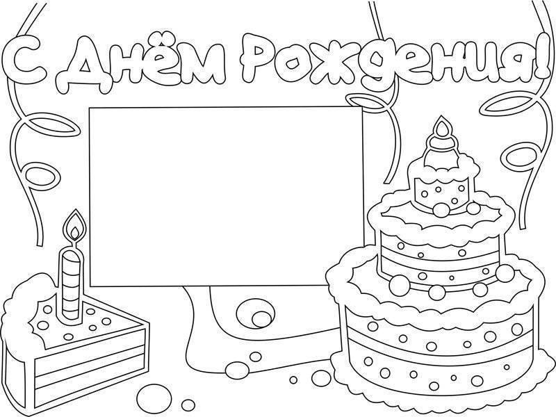вот мало раскраски открытки с днем рождения распечатать ещё