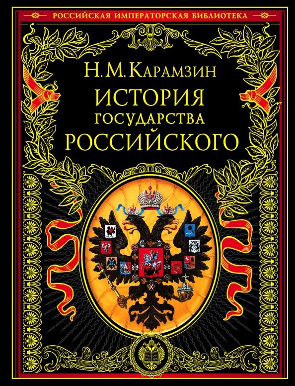 рамке самые интересные книги россии оформлять