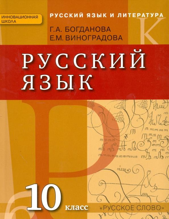 Готовые домашние задания русский язык для 10 класса